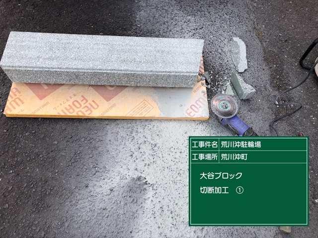 ブロック塀補修_0407_M00022 (4)