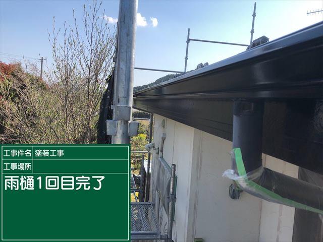 雨樋1回目_0404_M00026 (2)