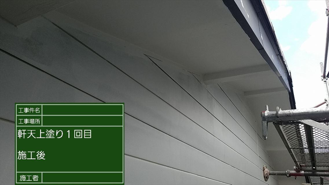 軒天1回めM00002 (2)