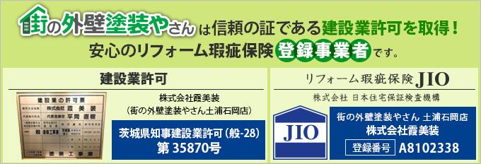 街の外壁塗装やさんつくば土浦店は建設業許可取得業者です。リフォーム瑕疵保険にも登録しております。