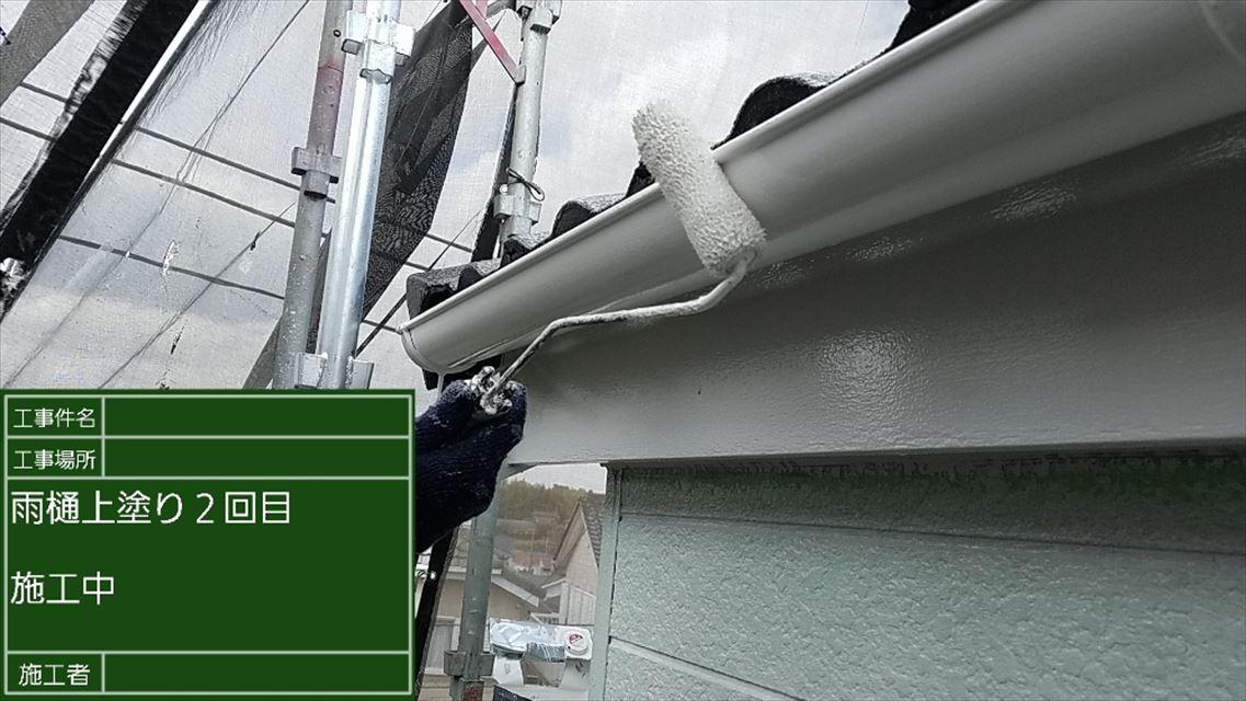 横樋上塗り2回目20190531