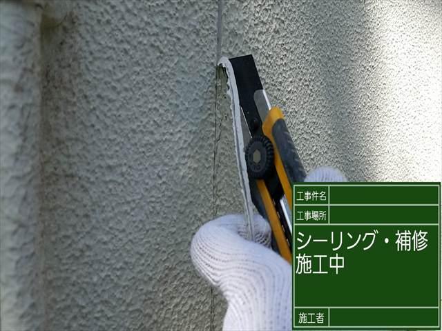 シーリング打ち替え③_0404_M00028 (1)