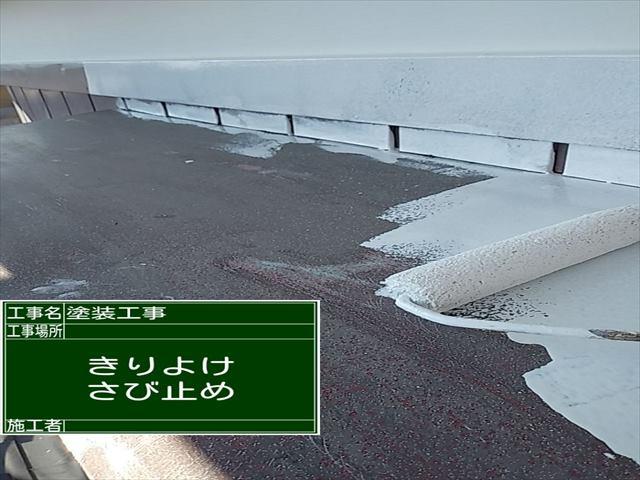 霧除け鉄部下塗り_0125_M00034 (1)