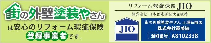 街の外壁塗装やさんつくば土浦店は安心のリフォーム瑕疵保険登録事業者です