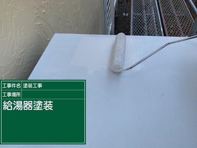 給湯器塗装_M00020 (2)
