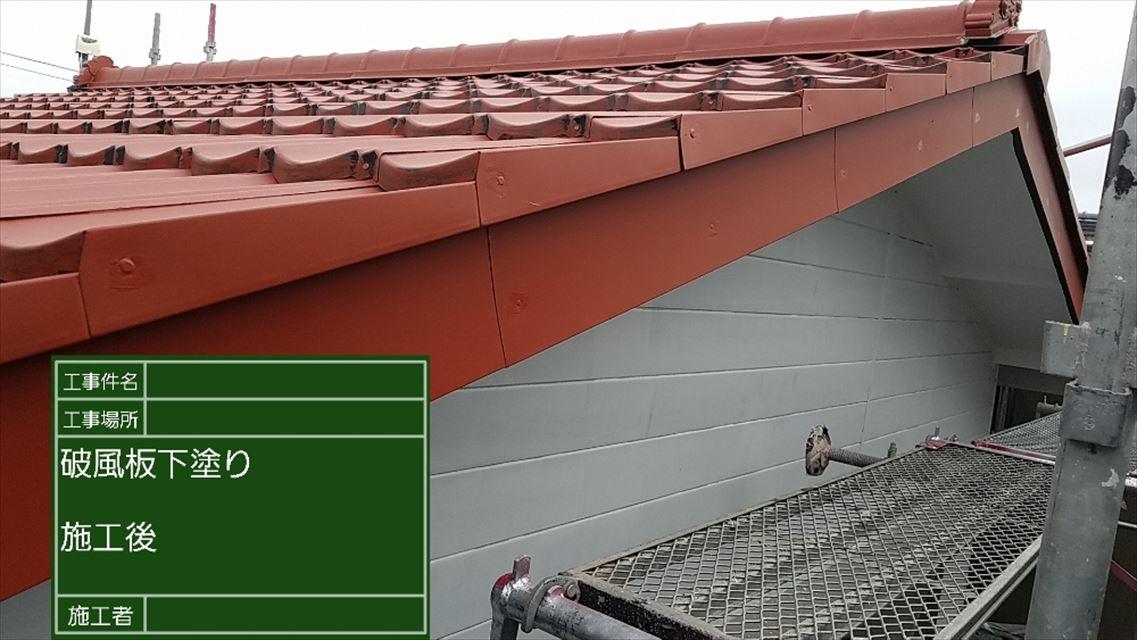 屋根下塗りM00002 (2)
