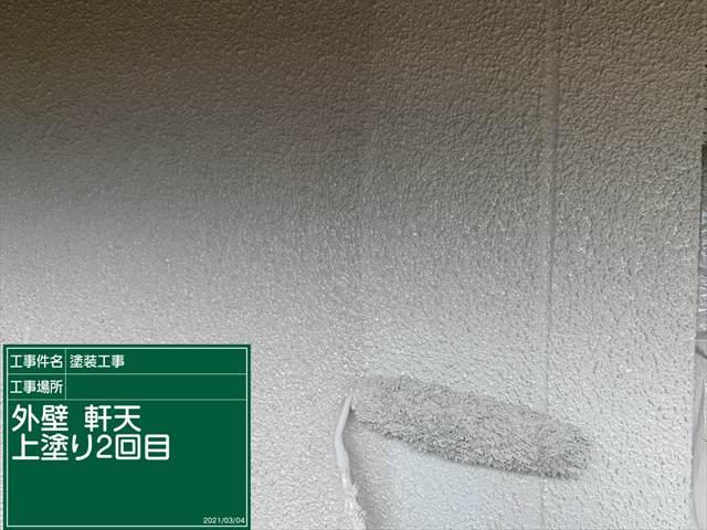 外壁・軒天上塗り2回目0304_a0001(2)001