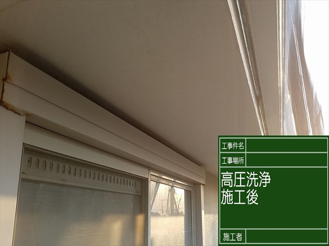 軒天高圧洗浄_0402_M00028 (4)