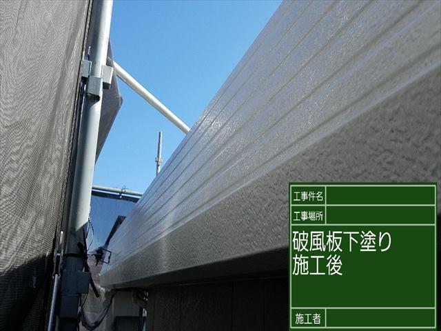 破風板下塗り_0317_M00027 (2)