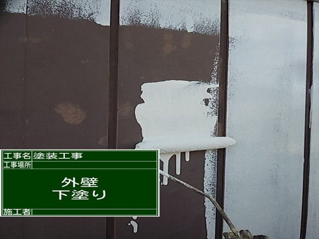 金属サイディング下塗り_0125_M00034 (1)