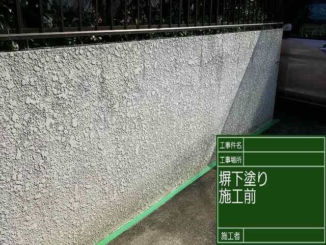 かすみがうら市の鉄骨系住宅、苔が生えて汚れた塀塗装!