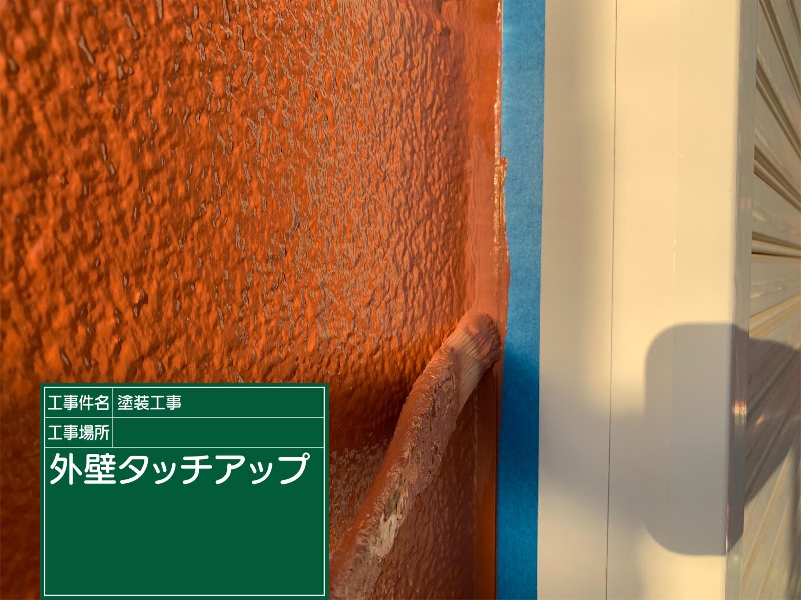 タッチアップ外壁300016
