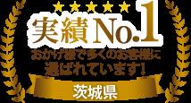 おかげさまで土浦市、つくば市や稲敷郡阿見町で多くの外壁の塗り替えご検討中のお客様に選ばれています