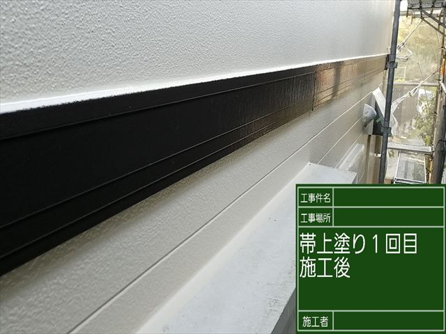帯上塗り1回め_0425_M00028 (3)