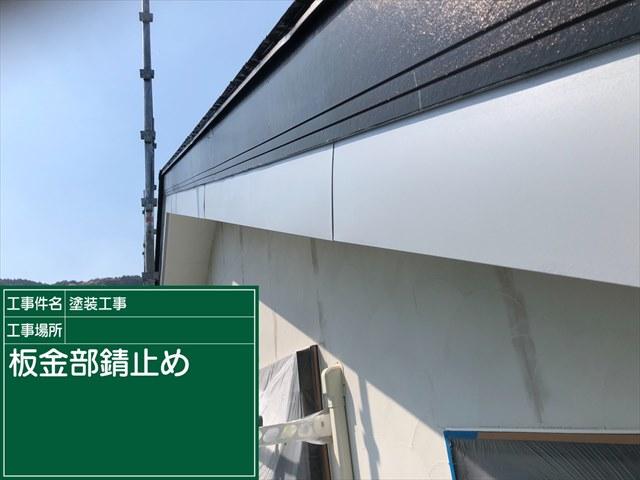 破風板板金サビ止め_0404_M00026