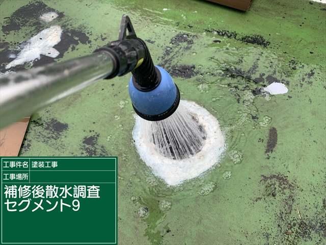 補修後散水調査⑨_0618_M00030 (2)
