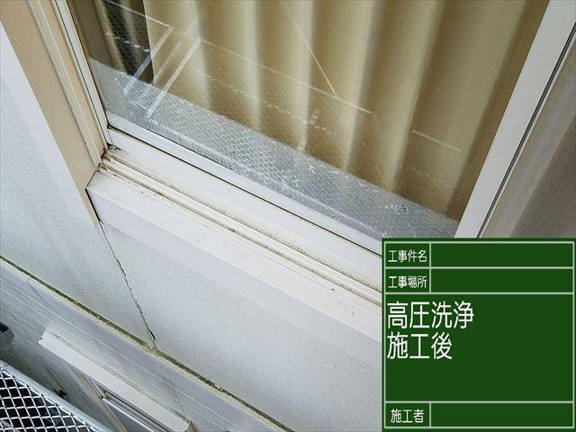 窓高圧洗浄_0402_M00028 (3)