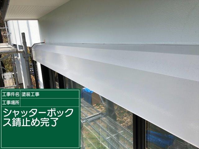 シャッターボックス下塗り_0410_M00026 (2)