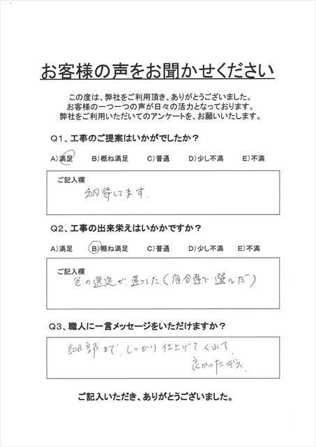 OS様アンケート用紙