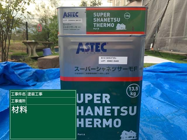 SP遮熱サーモ0910_a0001(1)002