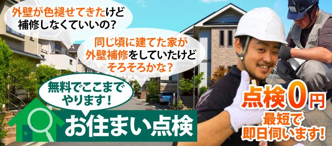 無料でここまでやります。お住まい点検!点検費0円、最短で明日お伺いします!