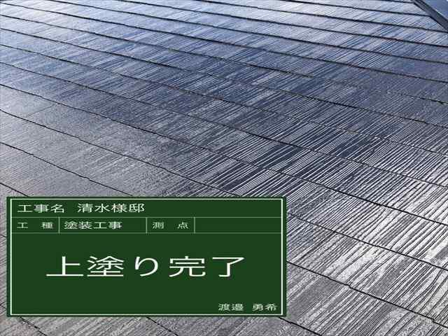 屋根上塗り_0327_M00023 (1)