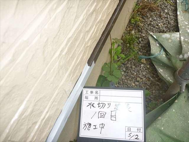 水切り2中塗り_M00003 (2)