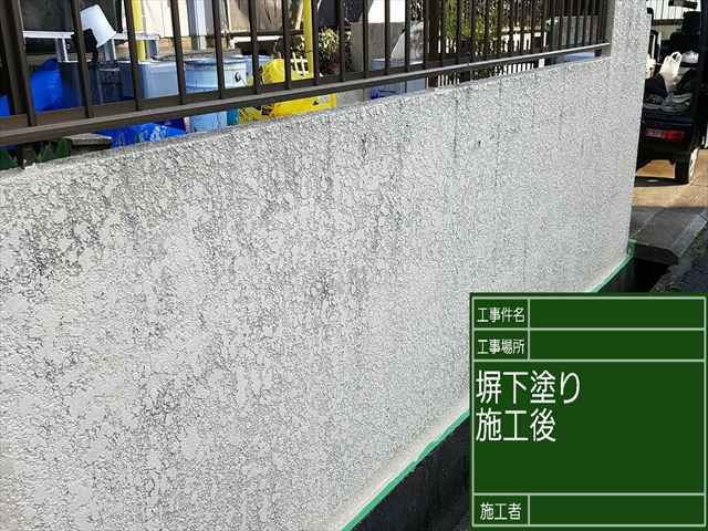 塀下塗り_0326_M00027 (2)