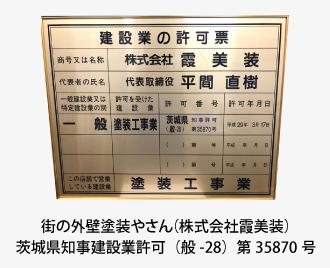 街の外壁塗装やさんつくば土浦店は建設業許可取得業者です。