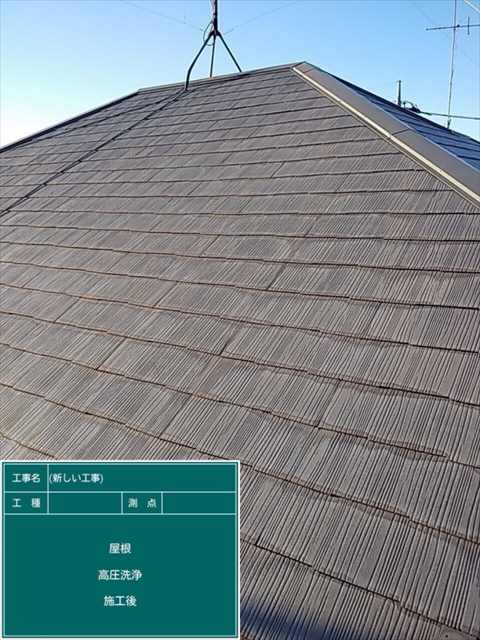 屋根洗浄後300008