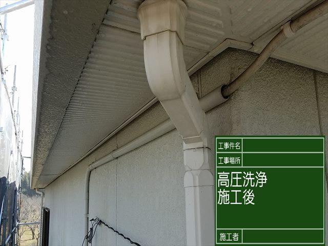 高圧洗浄完了_0303_M00027 (3)