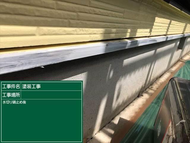 水切り01下塗り (2)_M00009