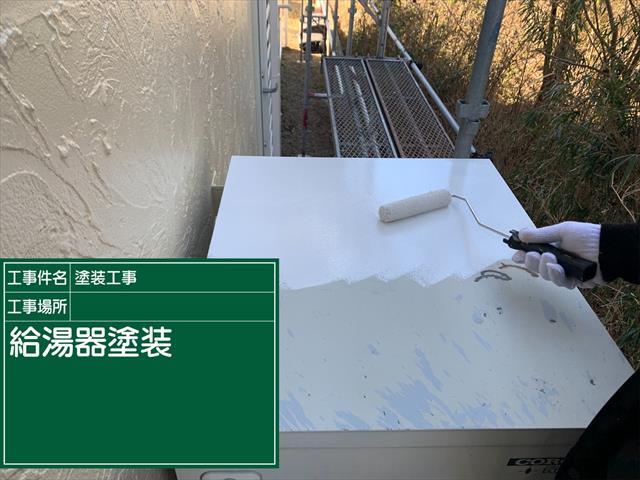給湯器塗装_M00020 (1)