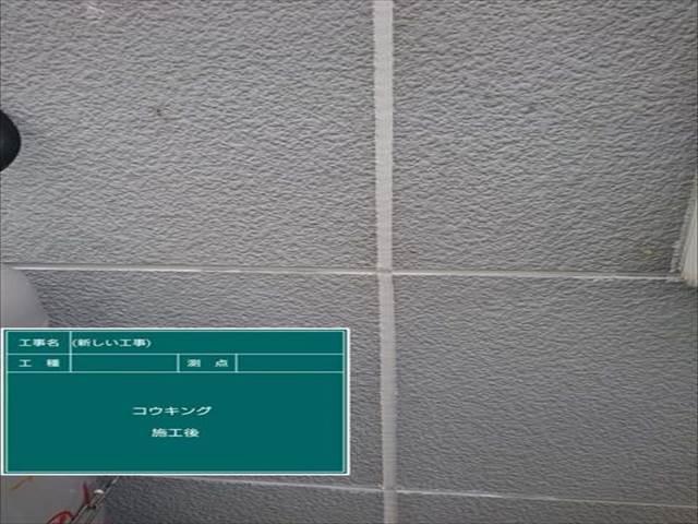 外壁_0コーキング_1打ち込み3後_M00014