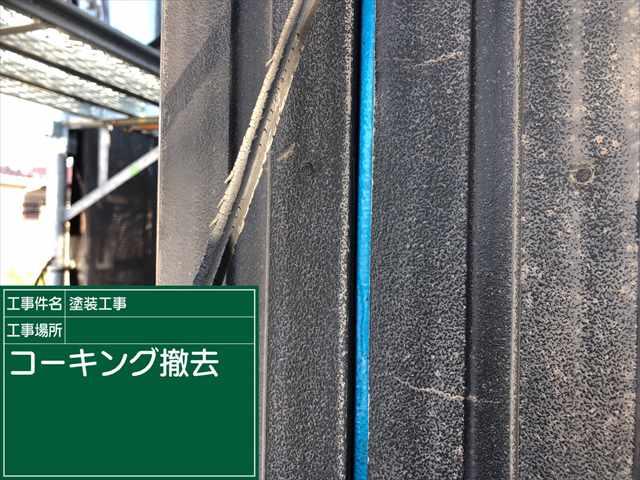 0109 シーリング撤去(2)_M00019