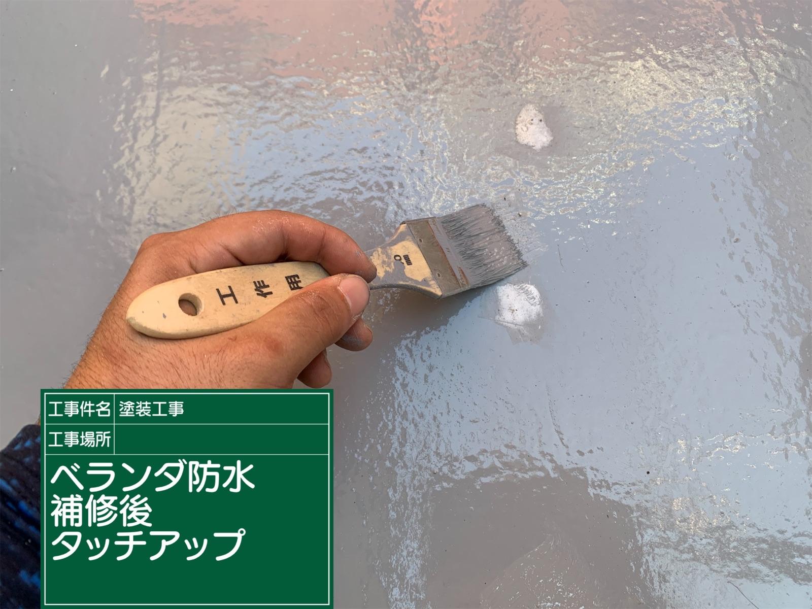 タッチアップベランダ防水補修後(2)300016