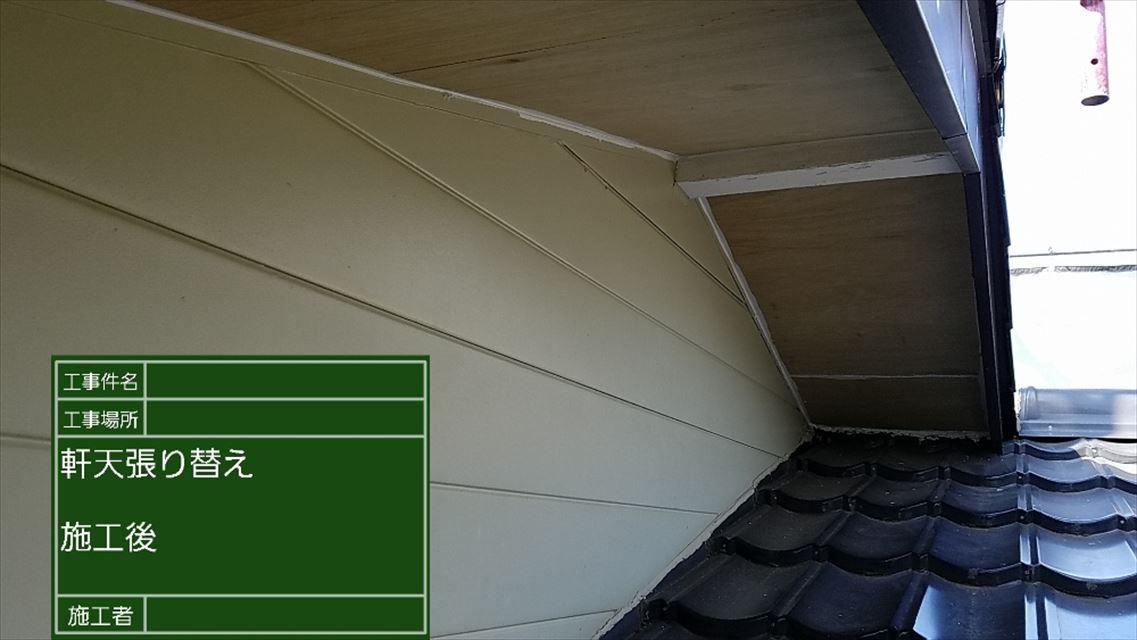 軒天貼り替えM00002 (3)