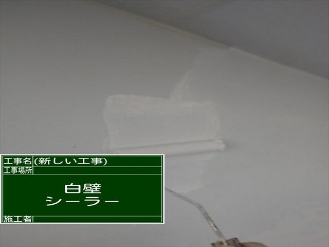 モルタル外壁下塗り_0121_M00034 (1)