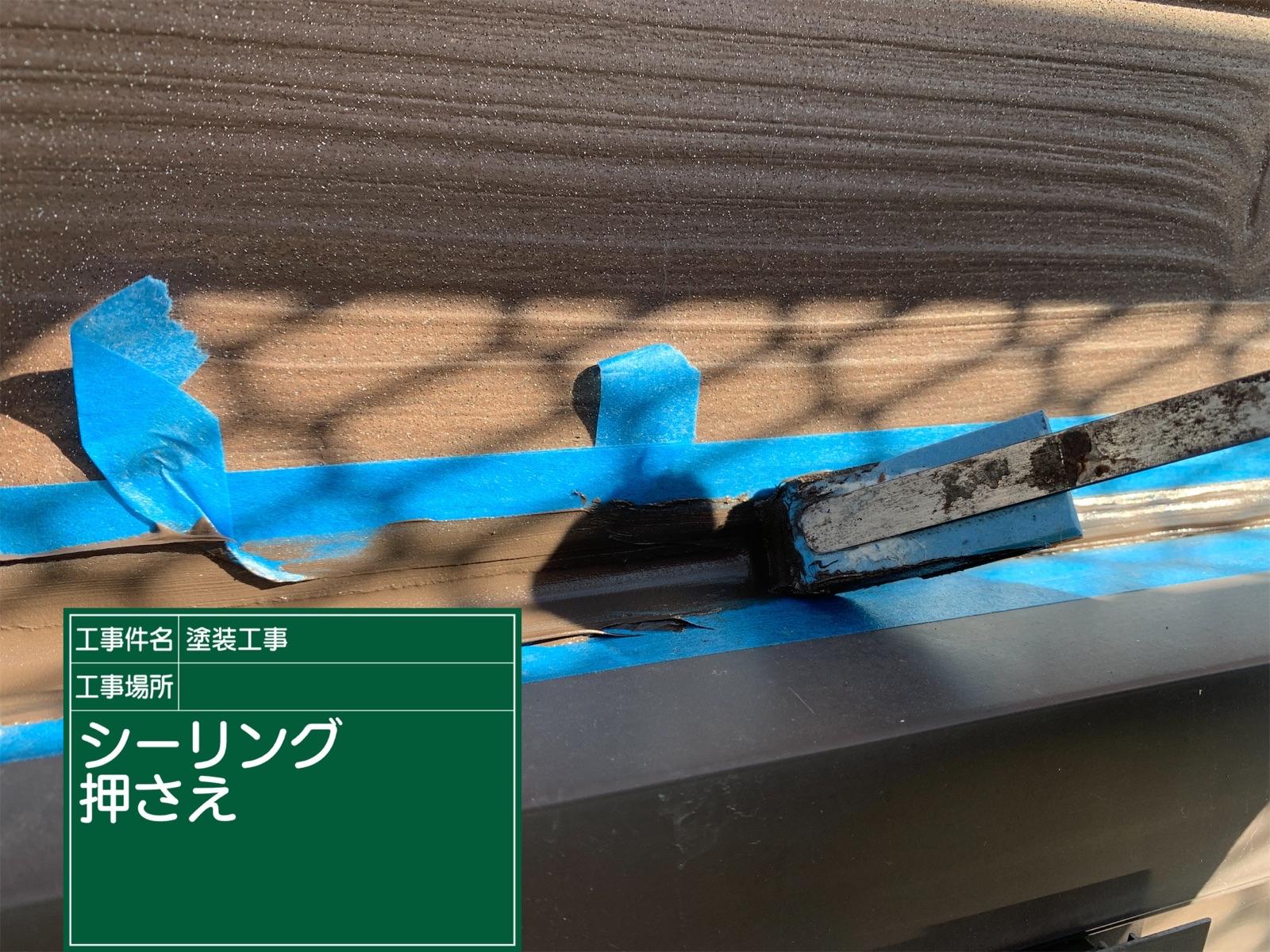 シーリング押え中(4)300017