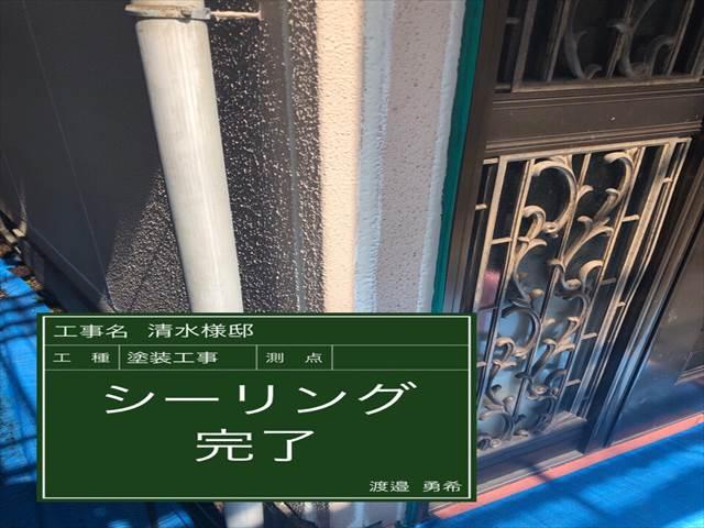シーリング打ち込み_0317_M00023 (2)