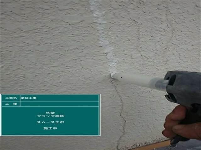 外壁00クラック補修 (3)_M00008