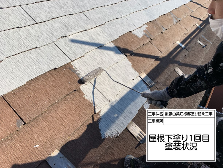 屋根下塗り1回目20190604
