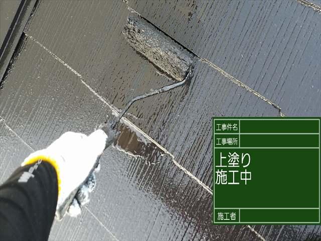 屋根上塗り_0828_M00033 (1)