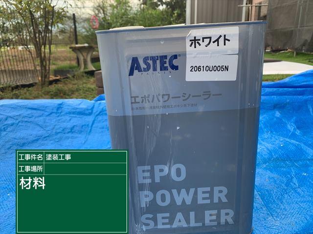 エポパワーシーラー0910_a0001(1)003