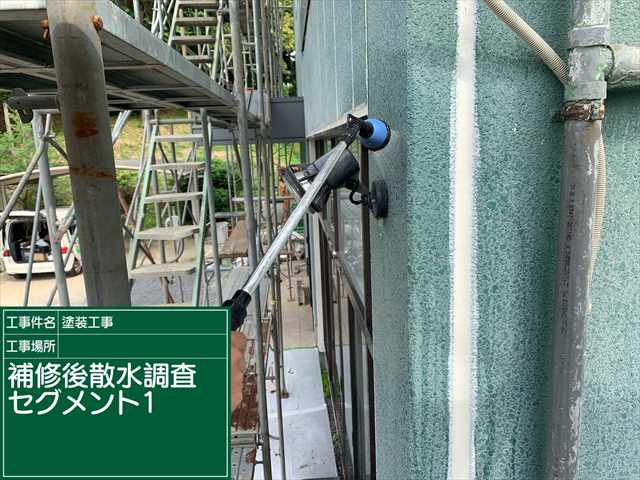 補修後散水調査①_0618_M00030 (2)
