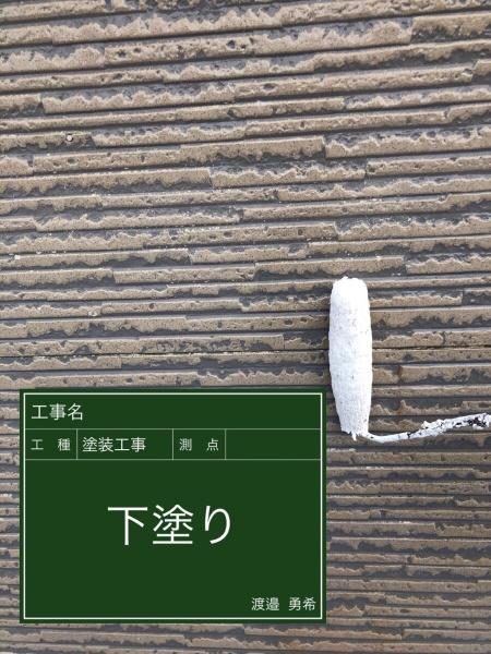 外壁①20032