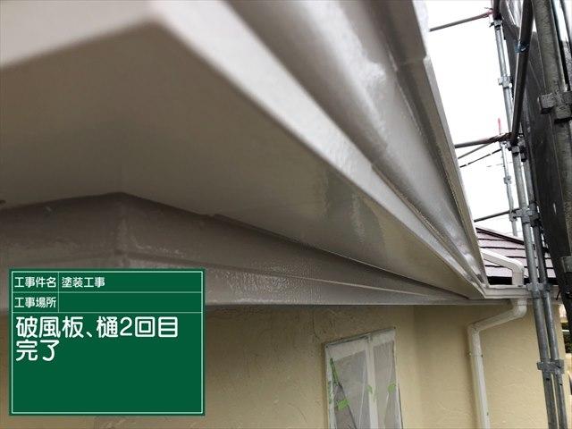 0122 破風樋(2)_M00020