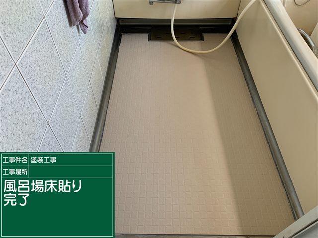 風呂床_0730_M00030 (4)