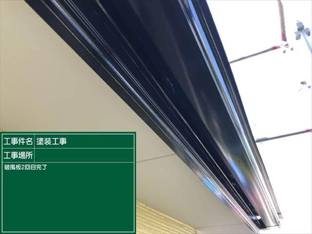破風板02上塗り (2)_M00009