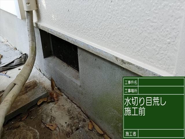 水切りケレン_0503_M00028 (2)